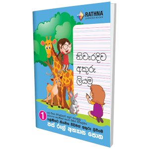 Rathna Ex 80Pgs Five Ruled Book