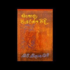 Sinhala Viyarana Vidi