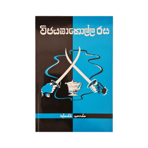 Vijayabakolla Rasa