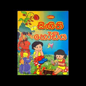 Rathna Singithi Hodiya