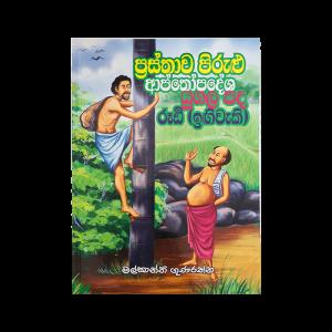 Prasthava Pirulu, Apthopadesha, Yugala Pada, Rudi