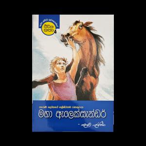 Maha Alexander - (Jeewitha Katha - 4)