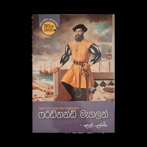Ferdinand Magellan (Jeevitha Katha - 7)
