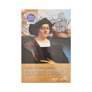 Christopher Columbus (Jeevitha Katha - 8)