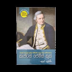 Captain James Cook (Jeevitha Katha - 9)