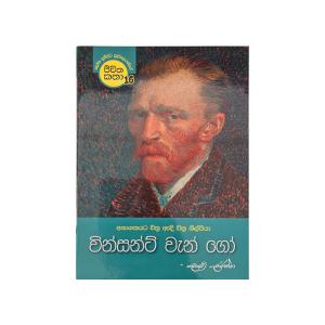 Vincent Van Gogh - (Jeewitha Katha - 16)