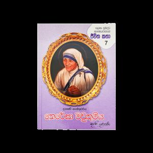 Mother Teresa ( Rathna )