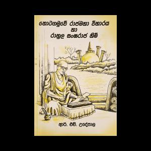 Thotagamuve Rajamaha Viharaya Ha Rahula Sangaraja