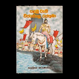 Palamuvana Vijayabahu Rajathuma