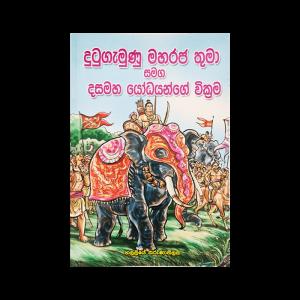 Dutugamunu Maharajathuma Samaga Dasamaha Yodayange