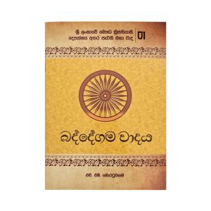 Baddegama Vadaya - Mahavadha - 01