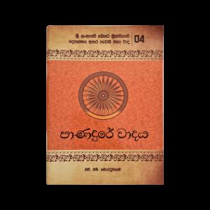 Panadure Vadhaya - Mahavadha - 04