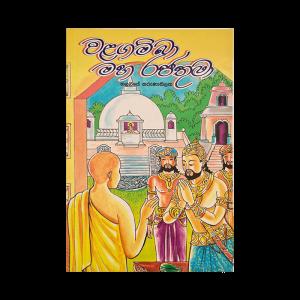 Walagamba Maha Rajathuma