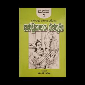 Pandukabaya Rajathuma - (R.H.Udeypala)