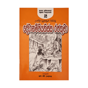 Devanampiyathissa rajathuma - (R.H.Udeypala)
