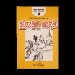 Dutugamunu Rajathuma - (R.H.Udeypala)
