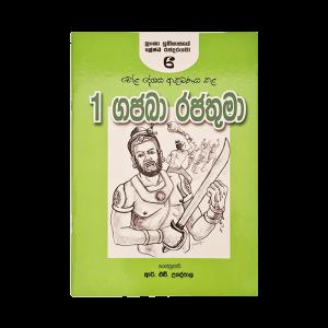 I Vana Gajaba Rajathuma - (R.H.Udeypala)