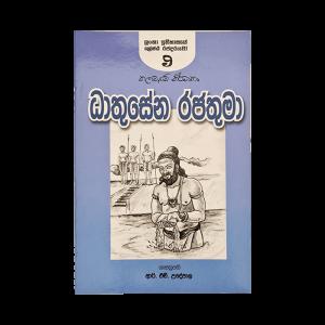 Dathusena Rajathuma - (R.H.Udeypala)
