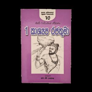 I Vana Kasyapa Rajathuma - (R.H.Udeypala)