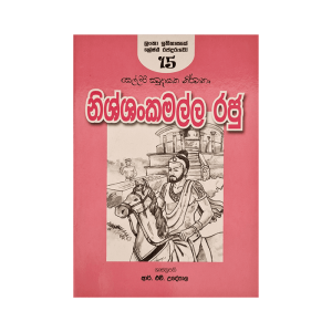 Nishshankamalla Raju - ( Rathna )
