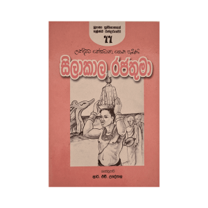 Silakala Rajathuma - (R.H.Udeypala)