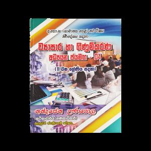 Viyapara ha Ginumkarana Adyana Jayamaga 11 - 04