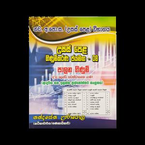 Usaspela Ginumkarana Jayamaga - 8
