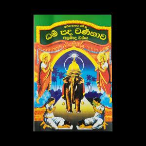 Saddharma Sagara Namwu Dhammapada Warnanawa-(Apramada vargaya)