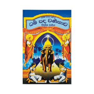 Saddharma Sagara Namwu Dhammapada Warnanawa-(Chiththa vargaya)