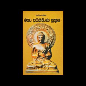 Sanna Sahitha Maha Parinirwana Suthraya