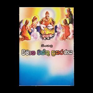 Sinhala Vimana Vasthu Prakaranaya