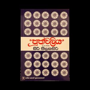 Pujawaliya