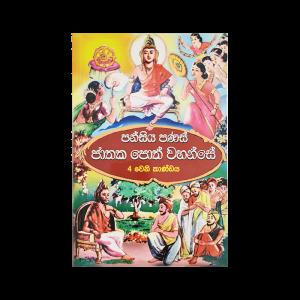 Pansiya Panas Jathaka Poth Wahanse -04