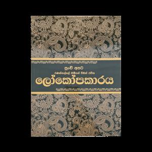 Lokopakaraya - (Rathna)