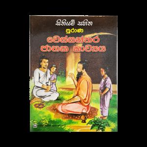Purana Wessanthara Jathaka Kawya