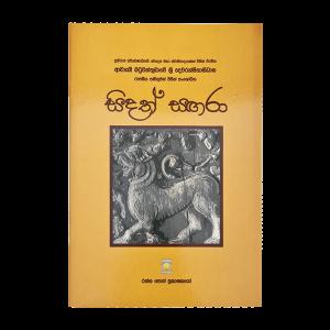 Sidath Sangara