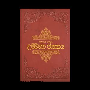 Sithiyam Sahitha Ummagga Jathakaya