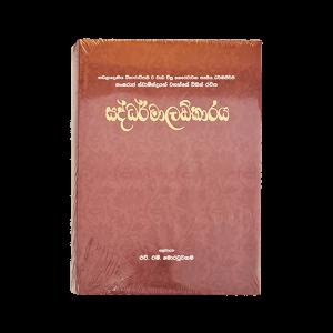 Saddharmaladkaraya - (Rathna) Hard
