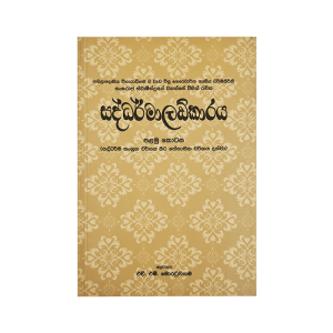 Saddharmaladkaraya - (Rathna) - I