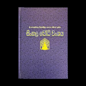 Sinhala Bodhi Wansaya ( Hard Cover ) Rathna