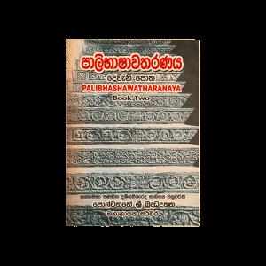 Palibashawatharanaya - 2