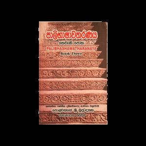 Palibashawatharanaya - 3
