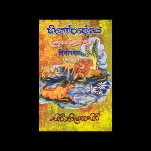 Hithopadeshaya (Suhrud Bhedaya)