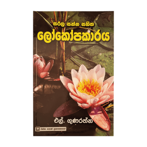 Lokopakaraya