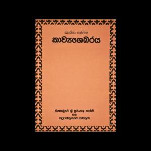 Sanna sahitha Kavyasakaraya