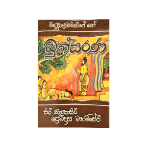 Vidyachakrawarthinge Buthsarana