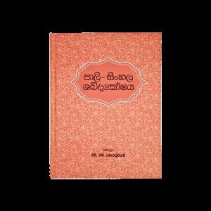 Pali - Sinhala Shabdakoshaya ( Rathna )