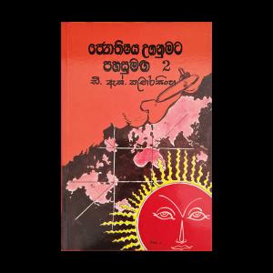 Jothishya Ugenumata Pahasu Maga 2