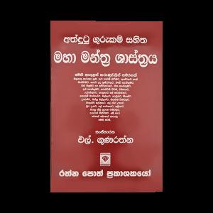 Athdutu Gurukam sahitha Maha Manthra Rathnaya