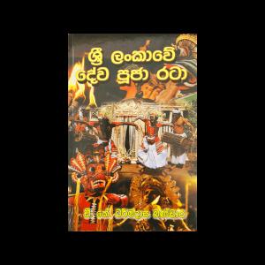 Srilankawe Deva Puja Rata
